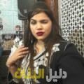 إبتسام من بيروت أرقام بنات للزواج