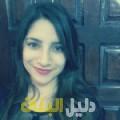 سيلينة من محافظة سلفيت أرقام بنات للزواج