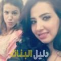 ميرة من محافظة سلفيت أرقام بنات للزواج