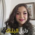 سموحة من محافظة سلفيت أرقام بنات للزواج