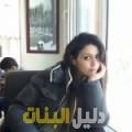 عبلة من دمشق أرقام بنات للزواج