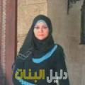 هانية من حلب أرقام بنات للزواج