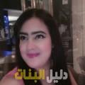 بسومة من محافظة سلفيت أرقام بنات للزواج
