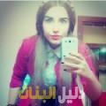 فتيحة من حلب أرقام بنات للزواج