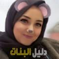 سهيلة من محافظة سلفيت أرقام بنات للزواج
