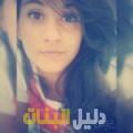 وسام من حلب أرقام بنات للزواج