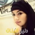 صبرينة من محافظة سلفيت أرقام بنات للزواج