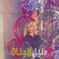 حلوة من دمشق أرقام بنات للزواج