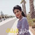 رحمة من الدار البيضاء أرقام بنات للزواج
