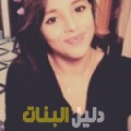 غفران من قرية عالي أرقام بنات للزواج