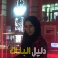 آمل من حلب أرقام بنات للزواج
