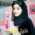 مني من حلب أرقام بنات للزواج