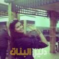 لميس من دمشق أرقام بنات للزواج