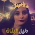ريهام من جونيه أرقام بنات للزواج
