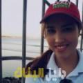 نجلة من محافظة طوباس أرقام بنات للزواج