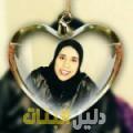 مجدة من محافظة طوباس أرقام بنات للزواج