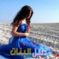فاطمة من قرية عالي أرقام بنات للزواج