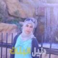 هيفة من دمشق أرقام بنات للزواج