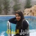 نسرين من محافظة سلفيت أرقام بنات للزواج