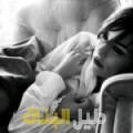نجلة من دمشق أرقام بنات للزواج