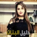 نزهة من ولاد تارس أرقام بنات للزواج