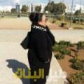 راشة من قرية عالي أرقام بنات للزواج