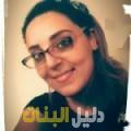 أمينة من محافظة طوباس أرقام بنات للزواج