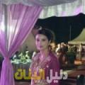 سندس من محافظة سلفيت أرقام بنات للزواج
