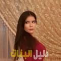 زهور من دمشق أرقام بنات للزواج