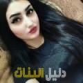سونيا من محافظة سلفيت أرقام بنات للزواج