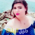 فيروز من قرية عالي أرقام بنات للزواج