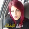 إكرام من محافظة طوباس أرقام بنات للزواج