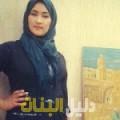 مريم من بنغازي أرقام بنات للزواج
