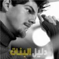 ميرنة من دمشق أرقام بنات للزواج