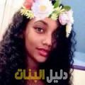 نهاد من قرية عالي أرقام بنات للزواج