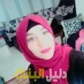 وهيبة من حلب دليل أرقام البنات و النساء المطلقات