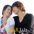 سلطانة من القاهرة أرقام بنات للزواج