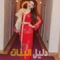 راوية من دمشق أرقام بنات للزواج