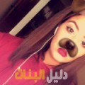 عبلة من محافظة طوباس دليل أرقام البنات و النساء المطلقات