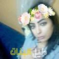 نسيمة من حلب أرقام بنات للزواج