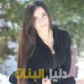 صبرينة من بنغازي أرقام بنات للزواج