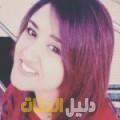 زينة من محافظة سلفيت أرقام بنات للزواج