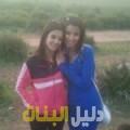 سكينة من دمشق أرقام بنات للزواج