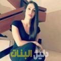 سهى من محافظة سلفيت أرقام بنات للزواج
