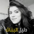 آمل من محافظة طوباس أرقام بنات للزواج