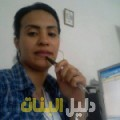 بتينة من محافظة سلفيت أرقام بنات للزواج