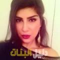 حبيبة من حلب أرقام بنات للزواج