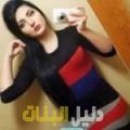 فاطمة الزهراء من حلب أرقام بنات للزواج