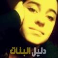 سمية من دمشق أرقام بنات للزواج