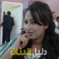 زينة من محافظة طوباس أرقام بنات للزواج